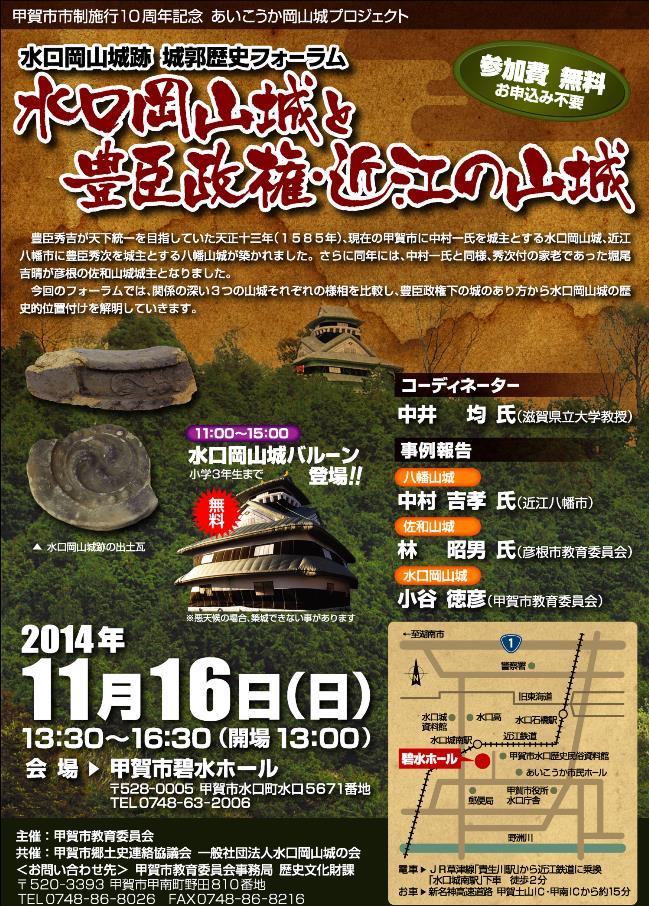 forum2014