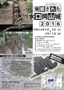 甲賀市春季テーマ展