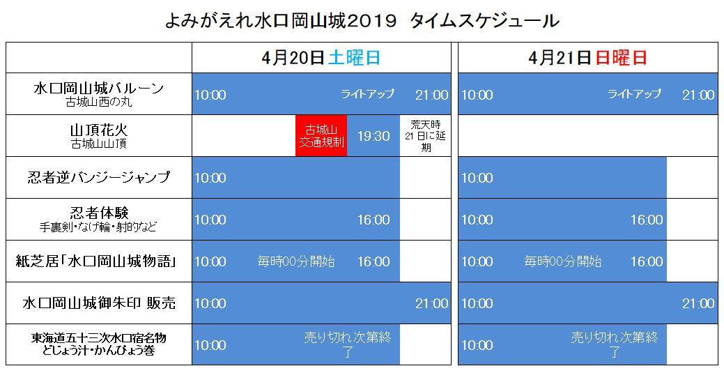 schedule2019