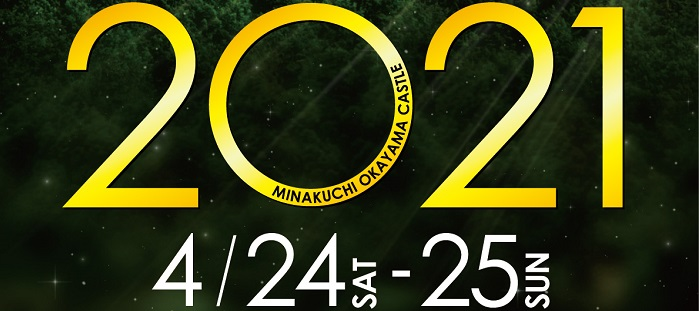 2021年ポスター案700x300