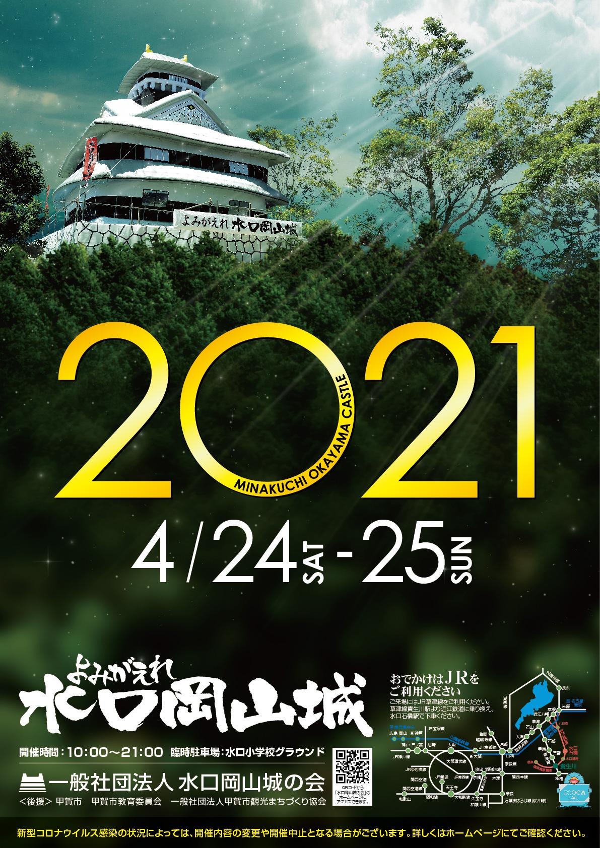 2021年ポスター案02